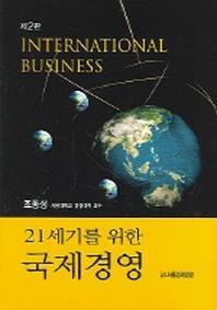 21세기를 위한 국제경영(2판)