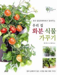 우리집 화분 식물 가꾸기(영국 왕립원예학회가 알려주는)(양장본 HardCover)