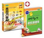 조리기능사 7일완성(CD1장, 별책부록1권포함)