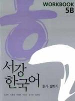 서강 한국어 (NEW) 5B: Workbook