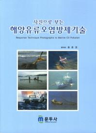 해양유류오염방제기술(사진으로 보는)