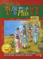 한 영 플러스 성경(신약 1)(만화로 보는)