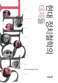 현대 정치철학의 테제들(사회비판총서 3)