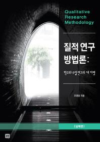 질적연구방법론(실제편)