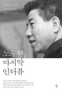 노무현, 마지막 인터뷰(개정판)