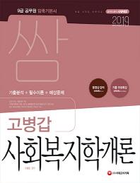 고병갑 사회복지학개론(2019)