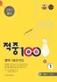 중학 영어 중1-2 중간 기출문제집(YBM 신정현)(2017)