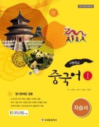 고등 중국어1 자습서(2019)(CD1장포함)