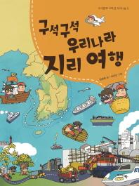 구석구석 우리나라 지리 여행(아이앤북 고학년 지식나눔 9)