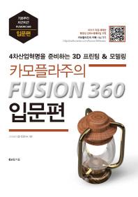 카모플라주의 FUSION 360 입문편  4차산업혁명을 준비하는 퓨전360 3D 모델링&프린팅