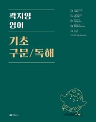 곽지영 영어 기초 구문/독해