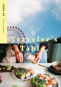 여행자의 식탁