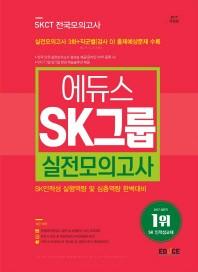 SK그룹 실전모의고사(2017)(에듀스)(개정판)