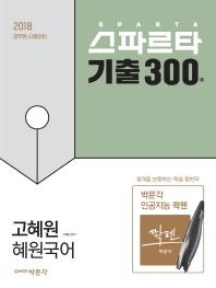 고혜원 혜원국어 기출 300제(2018)(스파르타)