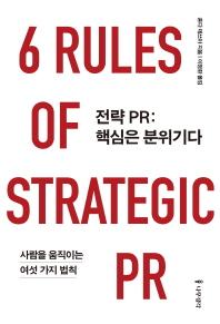 전략 PR: 핵심은 분위기다