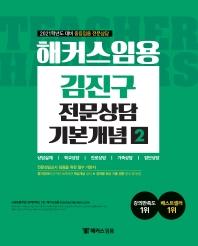 해커스임용 김진구 전문상담 기본개념. 2