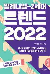 밀레니얼-Z세대 트렌드 2022
