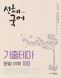 선혜국어 기출테마 문법 어휘 100(2017)