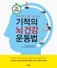 기적의 뇌건강 운동법