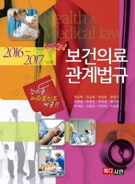보건의료관계법규(2016-2017)(New)