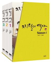찌질의 역사 시즌1 세트(전3권)