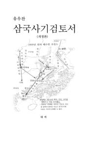 삼국사기검토서(개정판)