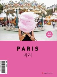 파리(Paris)(2020)(Chalet Travel Book)