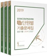 김건호 Compass 헌법 최근 10년 단원별 기출문제집 세트(2019)(전3권)