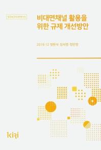 비대면채널 활용을 위한 규제 개선방안(연구보고서 2019-13)
