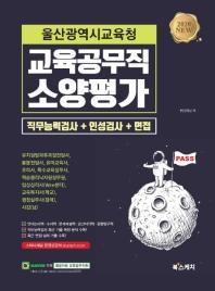 울산광역시 교육청 교육공무직 소양평가(2020)