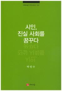 시인, 진실 사회를 꿈꾸다(시와소금 인문교양서 1)