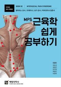 MPS 근육학 쉽게 공부하기(2018)(개정판)