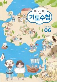어린이 기도수첩: 유아 유치부(6월호)