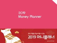 머니플래너(Money Planner)(2019)(돈의 흐름을 한눈에 볼 수 있는)