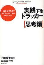 [해외]實踐するドラッカ― 一流の仕事を成すプロフェッショナルのワ―クブック 思考編