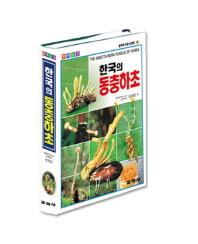 한국의 동충하초(2판)(한국의 자연시리즈 6)
