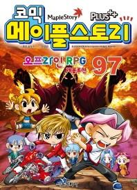 메이플 스토리 오프라인 RPG. 97