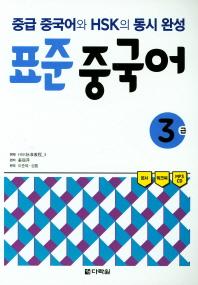 표준 중국어 3급(CD1장포함)