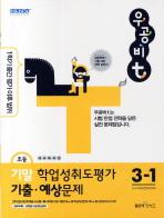 기말 학업성취도평가 기출예상문제 3-1(2011)