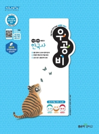 고등 한국사(2021)(우공비)