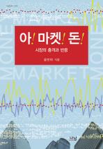 아 마켓 돈: 시장의 충격과 반응(나남신서 1523)(양장본 HardCover)