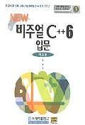 비주얼 C++ 6 입문(기초편)(NEW)
