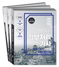 정보처리기사(산업기사 포함) 실기 기본서 세트(2017)(이기적 in)(전3권)