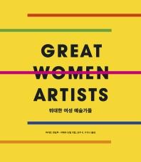 위대한 여성 예술가들(양장본 HardCover)