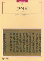 고인쇄(빛깔있는 책들 23)