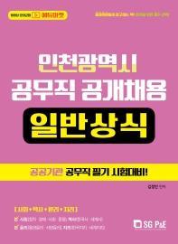 인천광역시 공무직 공개채용 일반상식(2021)(에듀마켓)(개정판)