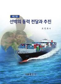 선박의 동력 전달과 추진(2판)