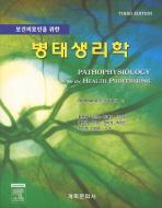 병태생리학(THIRD EDITION)(보건의료인을 위한)(3판)