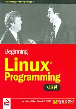 BEGINNING LINUX PROGRAMMING 3/E