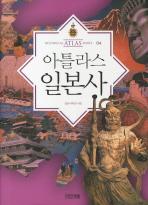 아틀라스 일본사(아틀라스 역사 시리즈 4)(양장본 HardCover)